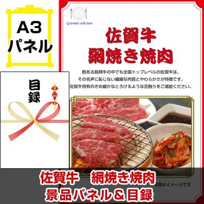 佐賀牛 網焼き焼肉 【A3景品パネル&引換券付き目録】(kyueg1072t)