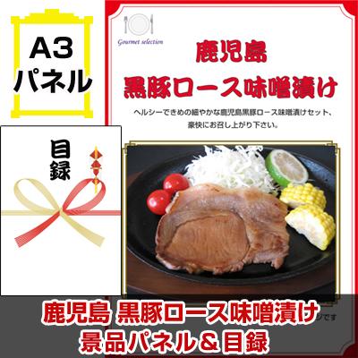 鹿児島黒豚ロース味噌漬け 【A3景品パネル&引換券付き目録】(kyueg1081t)