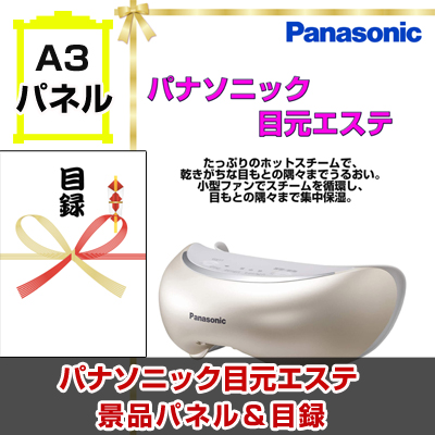Panasonic 目元エステ 景品パネル&引換券付き目録