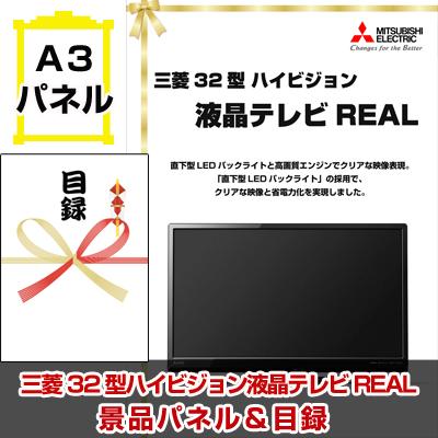 三菱 32型 ハイビジョン液晶テレビREAL 【A3景品パネル&引換券付き目録】(mitl179)※オンライン景品対応