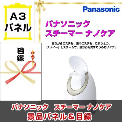 パナソニック スチーマー ナノケア 【A3景品パネル&引換券付き目録】(nano134)