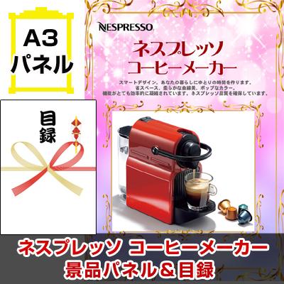 ネスプレッソ 【A3景品パネル&引換券付き目録】(nesu23)