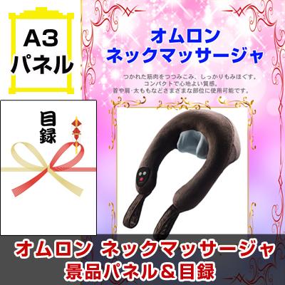オムロン ネックマッサージャ【A3景品パネル&引換券付き目録】(om46)