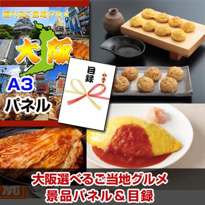 大阪選べるご当地グルメ 【A3景品パネル&引換券付き目録】(ooeg104)