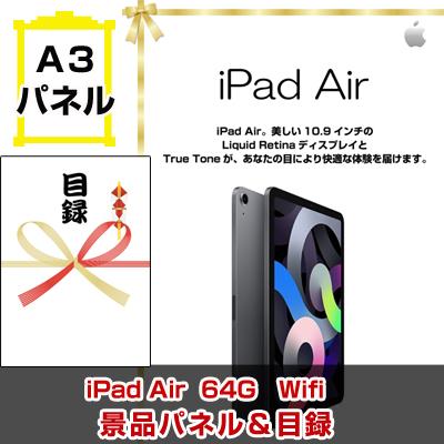 iPad Air Wi-Fi 【A3景品パネル&引換券付き目録】(padm68)※オンライン景品対応