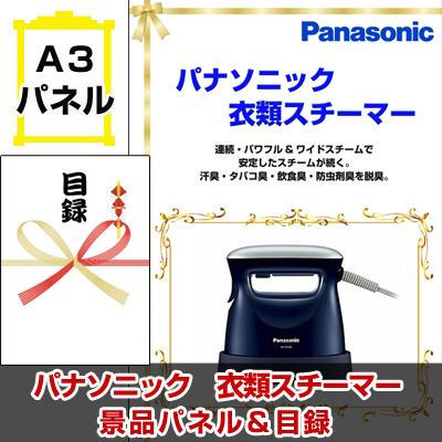 パナソニック 衣類スチーマー 【A3景品パネル&引換券付き目録】(panasu168)