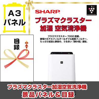 シャーププラズマクラスター空気洗浄機 景品パネル&引換券付き目録