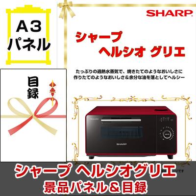 シャープ ヘルシオグリエ 【A3景品パネル&引換券付き目録】(shaguri169)