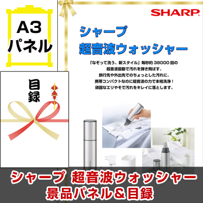 シャープ 超音波ウォッシャー【A3景品パネル&引換券付き目録】(shaw67)