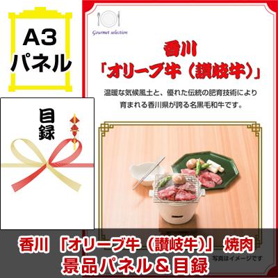 香川 「オリーブ牛 (讃岐牛)」 焼肉 【A3景品パネル&引換券付き目録】(skeg106-1t)