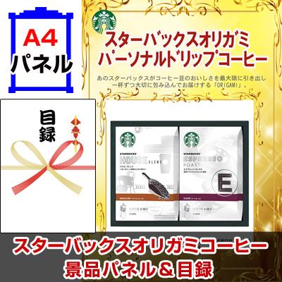 スターバックスオリガミパーソナルドリップコーヒーNo15 景品パネル&引換券付き目録