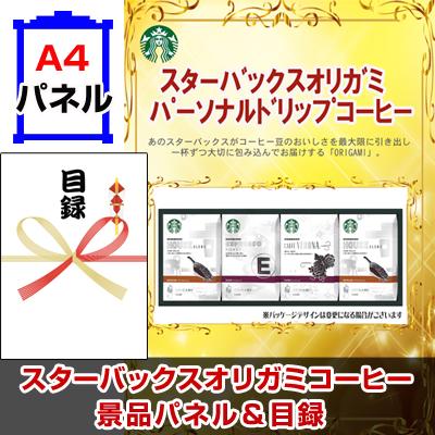 スターバックスオリガミパーソナルドリップコーヒーNo30 景品パネル&引換券付き目録
