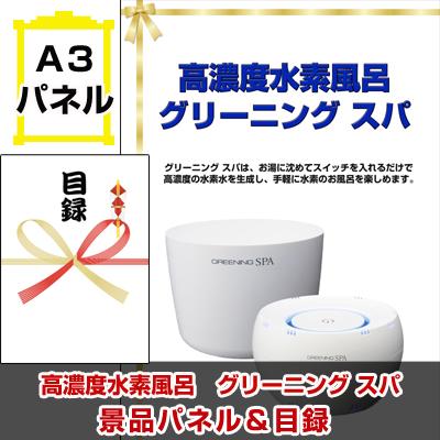 高濃度水素風呂 グリーニング スパ【A3景品パネル&引換券付き目録】(suis112)