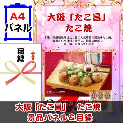 大阪「たこ昌」 たこ焼