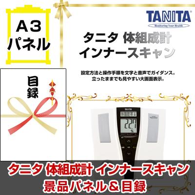 タニタ 体組成計 インナースキャンデュアル 【A3景品パネル&引換券付き目録】(tani170)