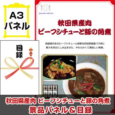 秋田県産肉 ビーフシチューと豚の角煮 【A3景品パネル&引換券付き目録】(teg96-2t)