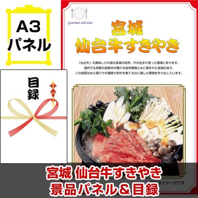 宮城 仙台牛すきやき 【A3景品パネル&引換券付き目録】(teg96-3t)