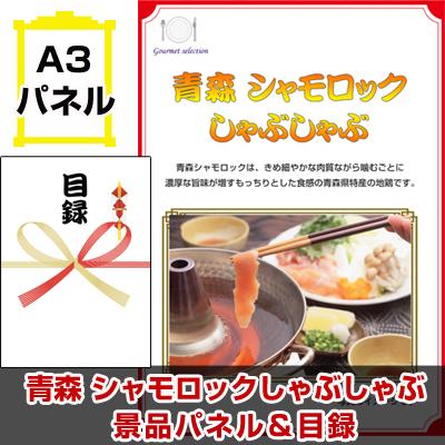 青森シャモロックしゃぶしゃぶ 【A3景品パネル&引換券付き目録】(teg97-1t)