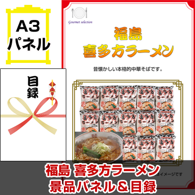 福島 喜多方ラーメン 【A3景品パネル&引換券付き目録】(teg97-2t)