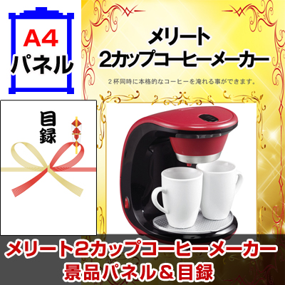メリートコーヒーメーカー