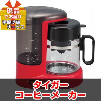 タイガーコーヒーメーカー