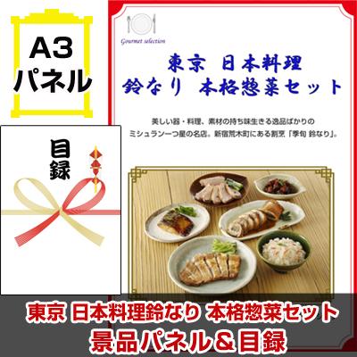 東京 日本料理 鈴なり 本格惣菜セット 【A3景品パネル&引換券付き目録】(toeg100-2t)