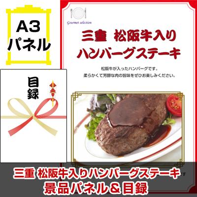 三重 松阪牛入りハンバーグステーキ 【A3景品パネル&引換券付き目録】(tokeg1022t)