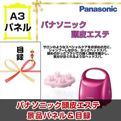 パナソニック頭皮エステ【A4景品パネル&引換券付き目録】(toue117)