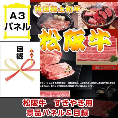 松阪牛 すき焼き用