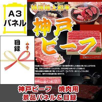 神戸ビーフ すき焼き用