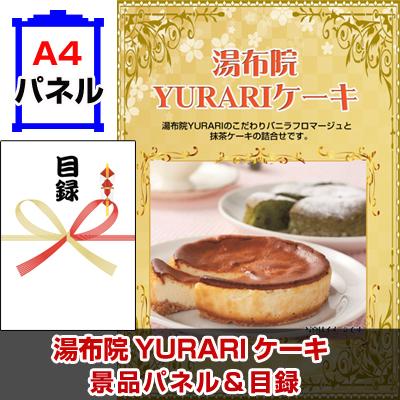 湯布院YURARIケーキ