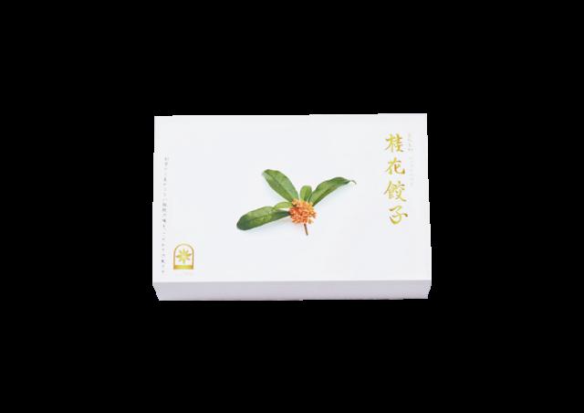 桂花餃子1パック(10個入り)
