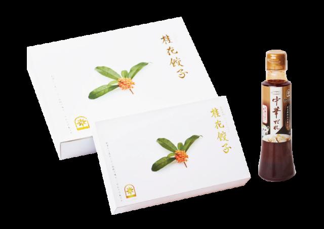 桂花餃子(20個入り)+中華だれ1本