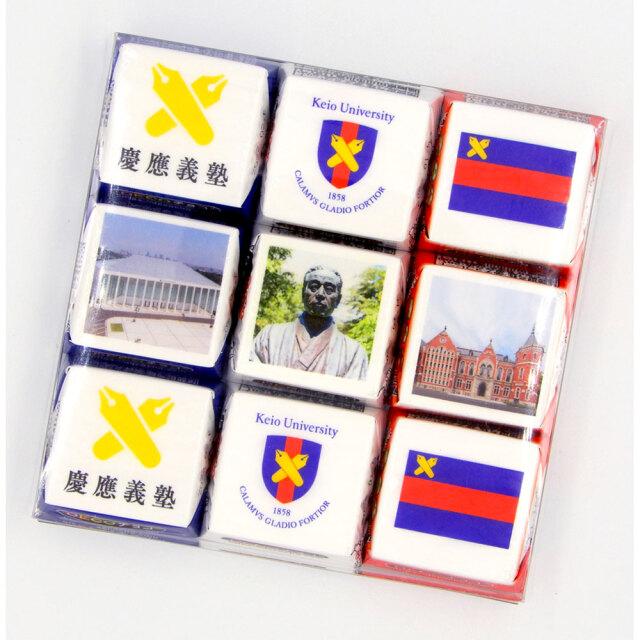 慶應義塾チョコセット