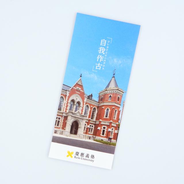 慶應義塾史展示館 一筆箋