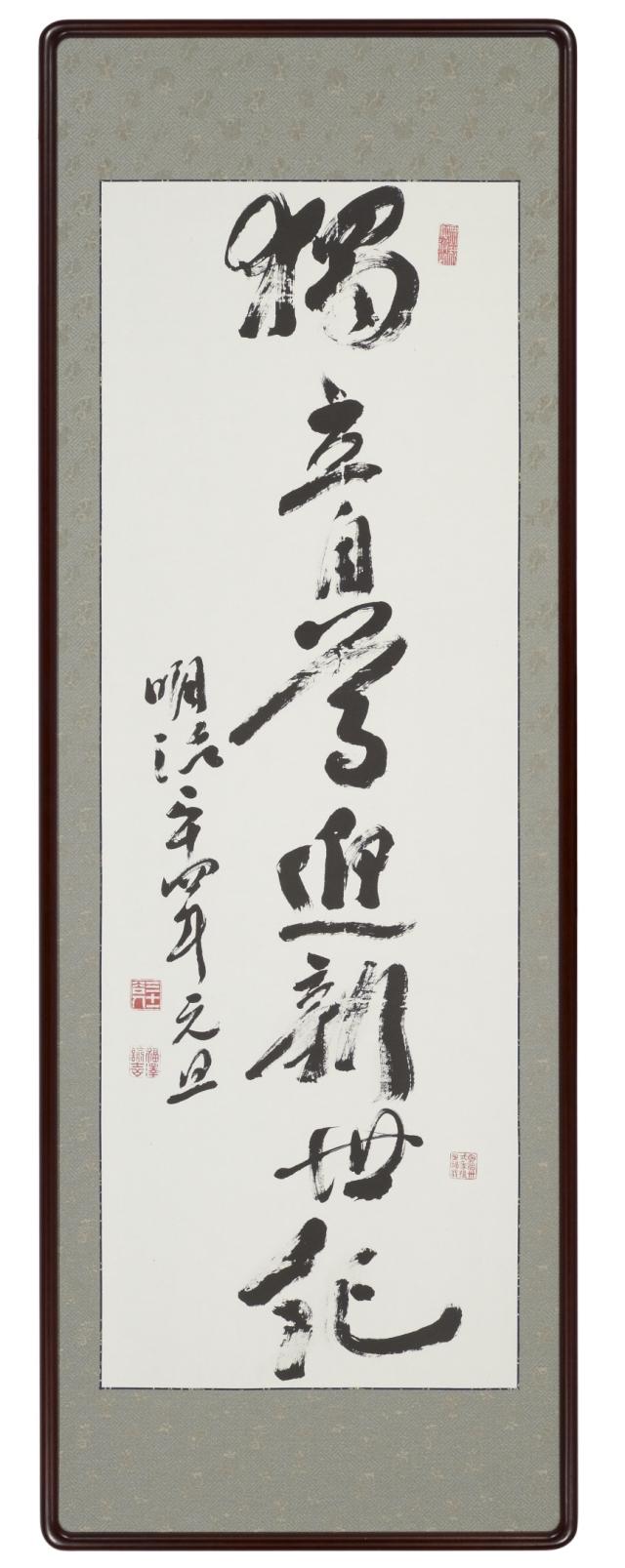 福澤先生 複製書(額装)
