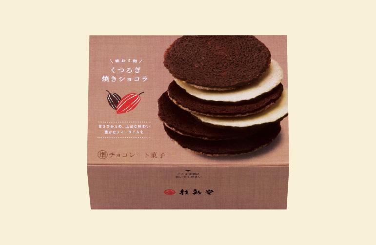 くつろぎ焼きショコラ(6袋入)