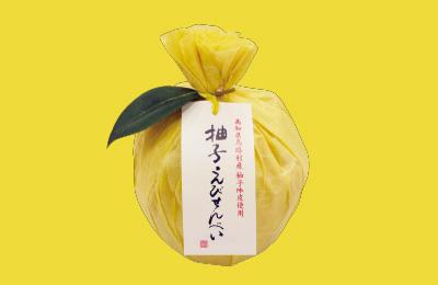 柚子えびせんべい600円