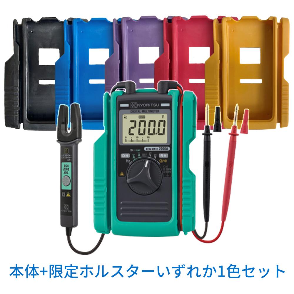 【セット品】共立電気計器 AC/DCクランプ付デジタルマルチメータ 2000A + 限定ホルスターx1