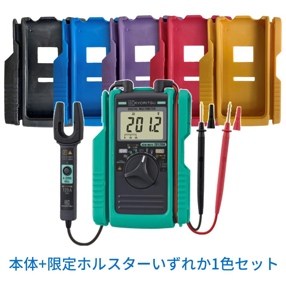 【セット品】共立電気計器 AC/DCクランプ付デジタルマルチメータ 2012RA + 限定ホルスターx1