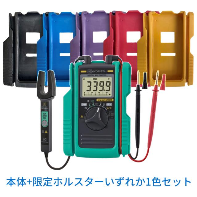 【セット品】共立電気計器 AC/DCクランプ付デジタルマルチメータ 2001A + 限定ホルスターx1