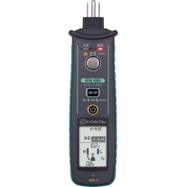 共立電気計器 コンセントテスタ KEW 4505