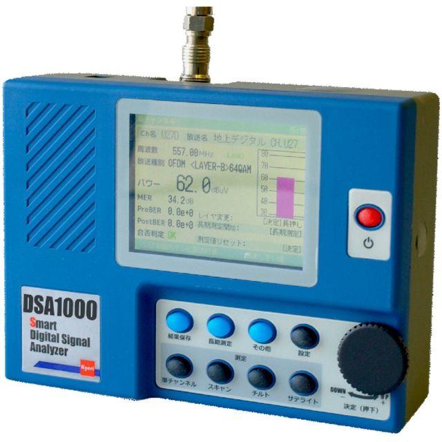 スターデジタル通信 品質測定シグナルレベルメーター フィールド向け DSA1000