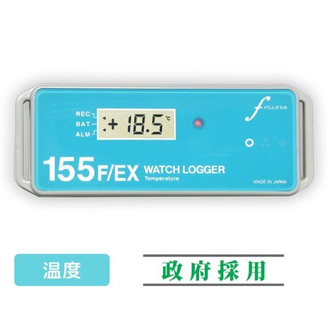 藤田電機製作所 WatchLogger 低温用温度ロガー マイナス80℃対応 KT-155F/EX(LED)