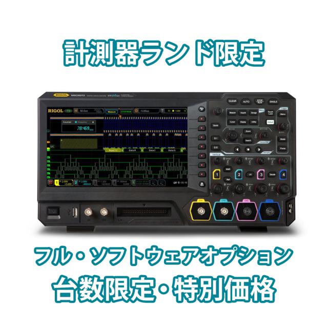 【計測器ランド限定】RIGOL ミックスドシグナルオシロスコープ MSO5072 ソフトウェア フルオプション