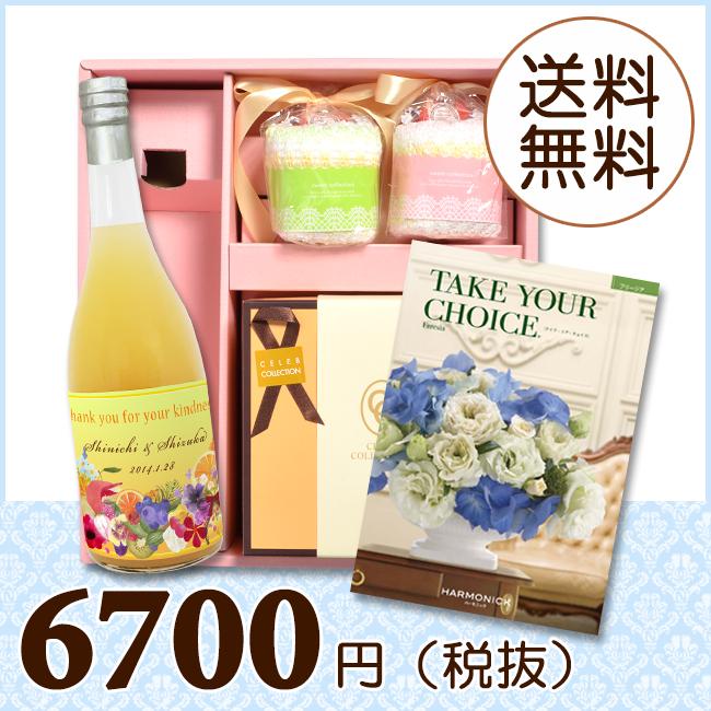 【送料無料】BOXセット バームクーヘン&プチギフト (カタログ2800円コース)