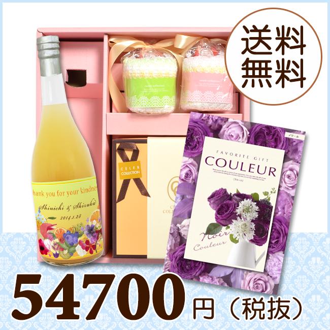 【送料無料】BOXセット バームクーヘン&プチギフト(カタログ50800円コース)