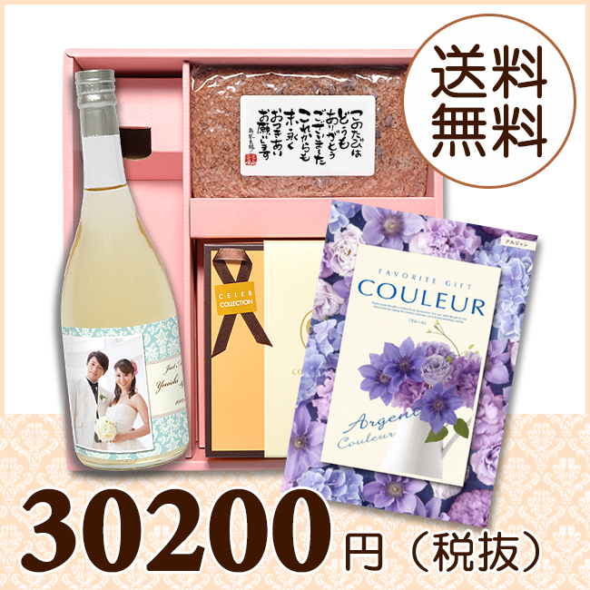 【送料無料】BOXセット バームクーヘン&赤飯(カタログ25800円コース)