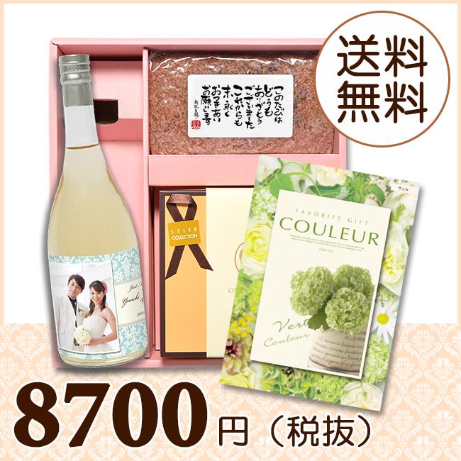 【送料無料】BOXセット バームクーヘン&赤飯(カタログ4300円コース)