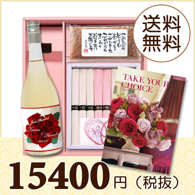 【送料無料】BOXセット 祝麺&赤飯(180g)(カタログ10800円コース)